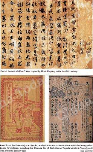 Apart from the three major textbooks, ancient educators also wrote or compiled many other books for children, including this Qian Jia Shi (A Collection of Popular Ancient Poems), as it was printed a century ago. Huo Jianying